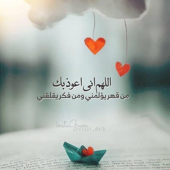 #دعاء - اللهم إني أعوذ بك من قهر يؤلمني ومن فكر يقلقني