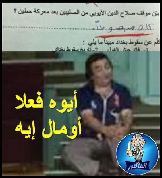 ماذا كان موقف صلاح الدين الأيوبي بعد النصر #مضحك #نهفات