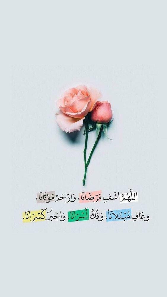 #دعاء اللهم اشف مرضانا وارحم موتانا
