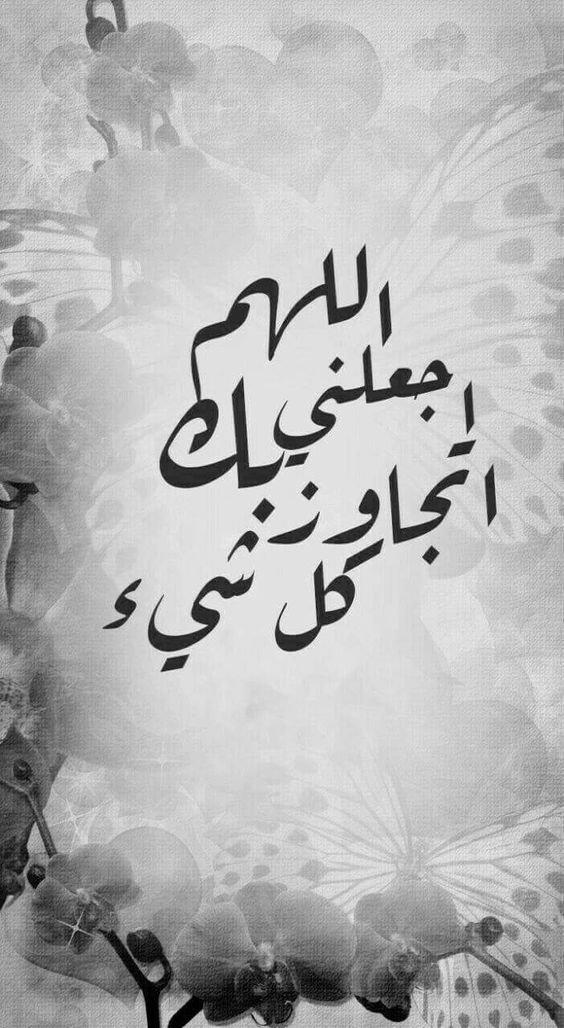 #دعاء - اللهم اجعلني بك أتجاوز كل شيء