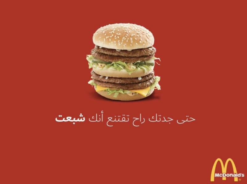 #إعلانات تخيلية مبدعة من الواقع #تسويق - #ماكدونالدز