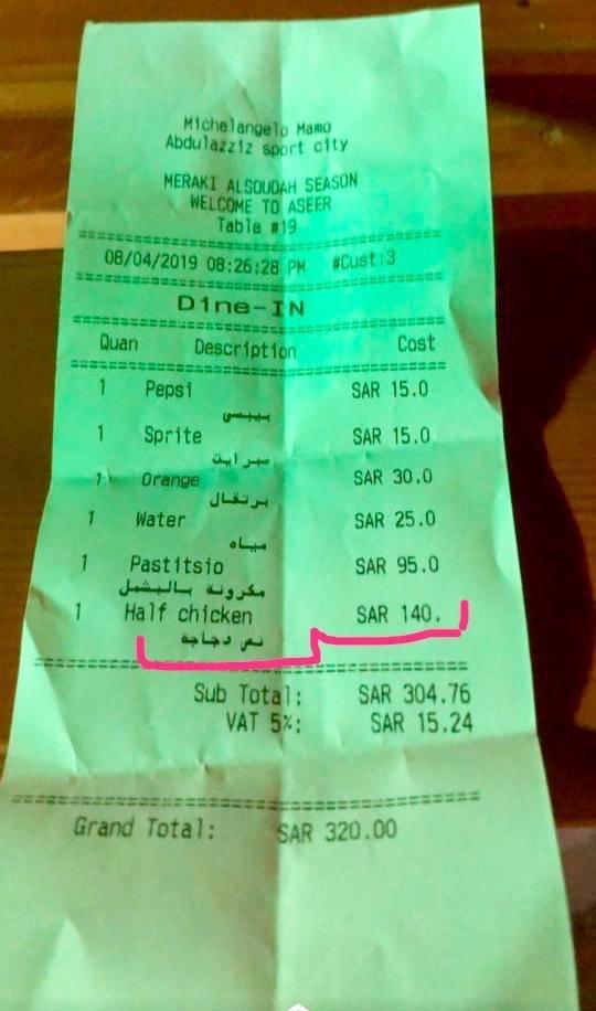 أسعار فلكية في مطعم ميراكي السودة في #عسير #السعودية