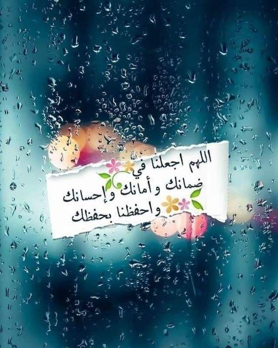 #دعاء - الله اجعلنا في ضمانك وأمانك وإحسانك