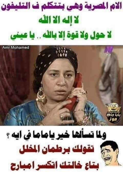 الأمهات وردود أفعالهم #مضحك #نهفات