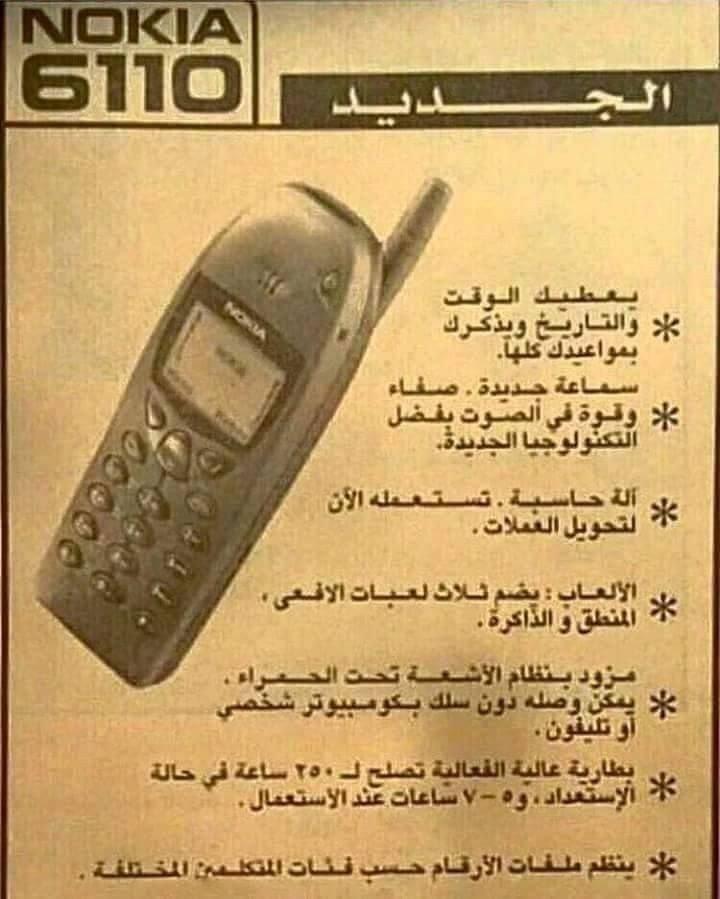 إعلان هاتف #Nokia ٦١١٠ #تاريخ