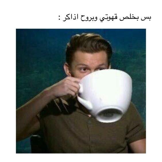 بس بخلص قهوتي وبروح أذاكر #مضحك #نهفات