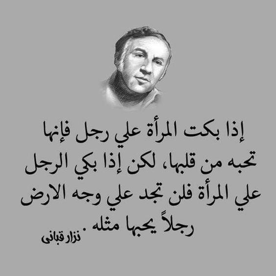 إذا بكت #المرأة على #رجل #حكم #أقوال #رمزيات #خلفيات #نزار_قباني