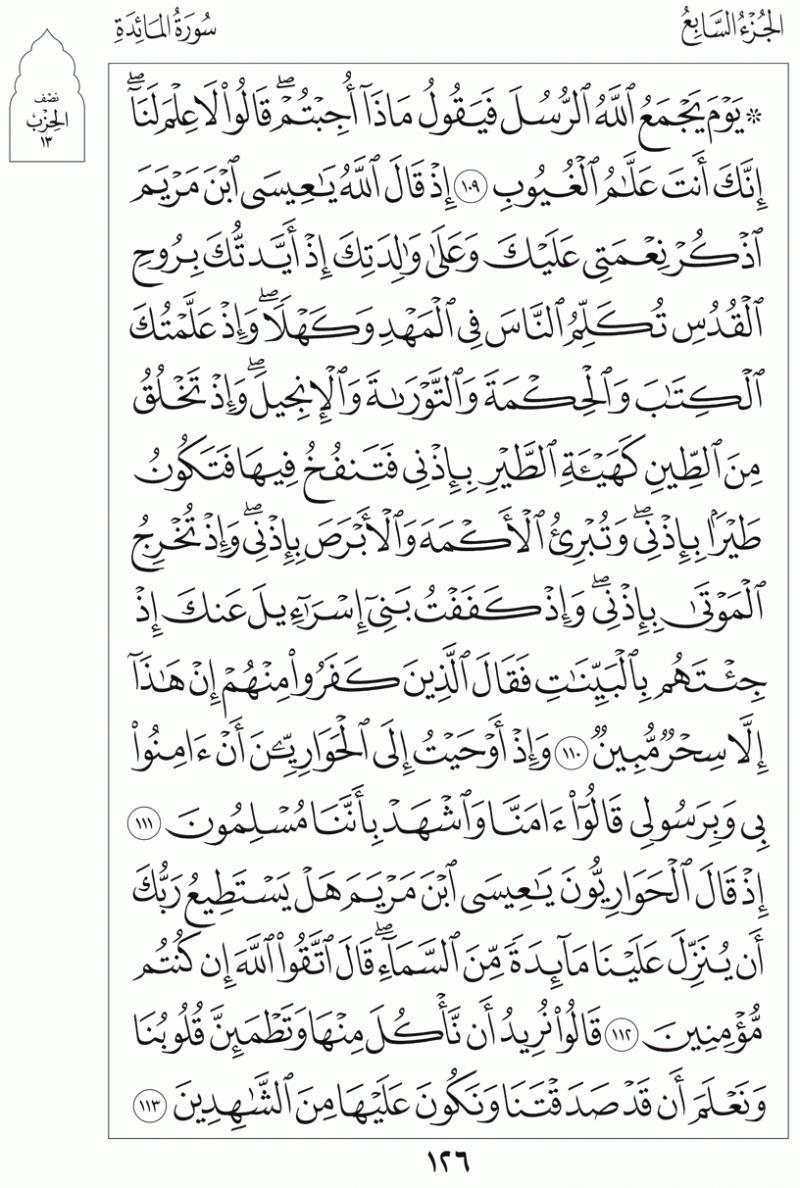 #القرآن_الكريم بالصور و ترتيب الصفحات - #سورة_المائدة صفحة رقم 126