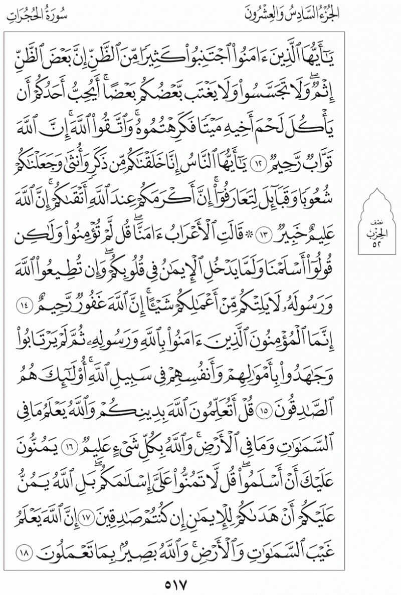 #القرآن_الكريم بالصور و ترتيب الصفحات - #سورة_الحجرات صفحة رقم 517