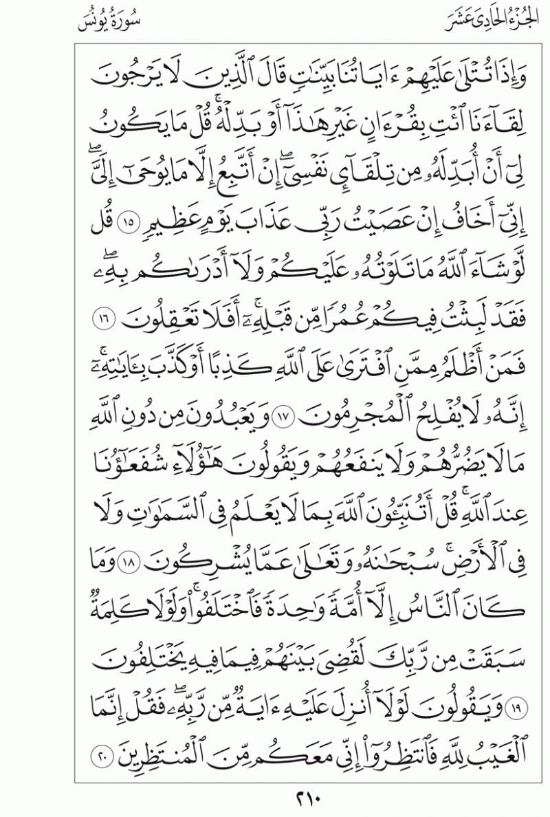 #القرآن_الكريم بالصور و ترتيب الصفحات - #سورة_يونس صفحة رقم 210