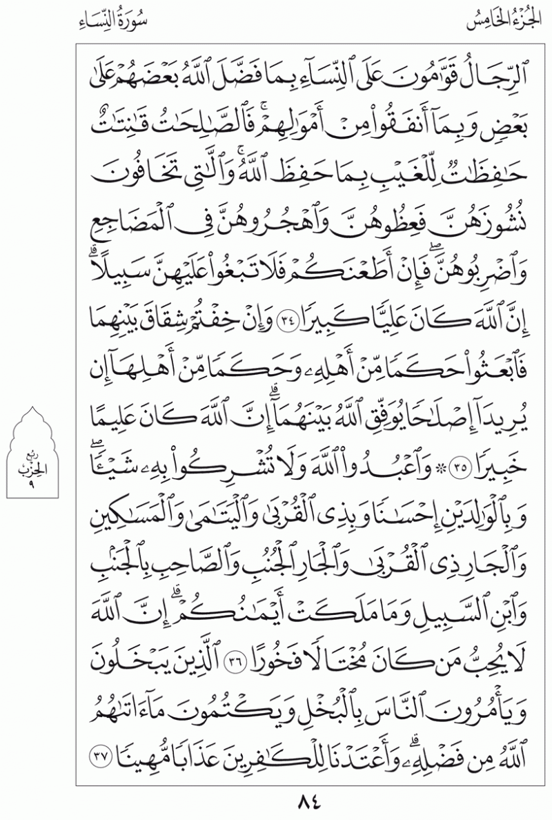 #القرآن_الكريم بالصور و ترتيب الصفحات - #سورة_النساء صفحة رقم 84