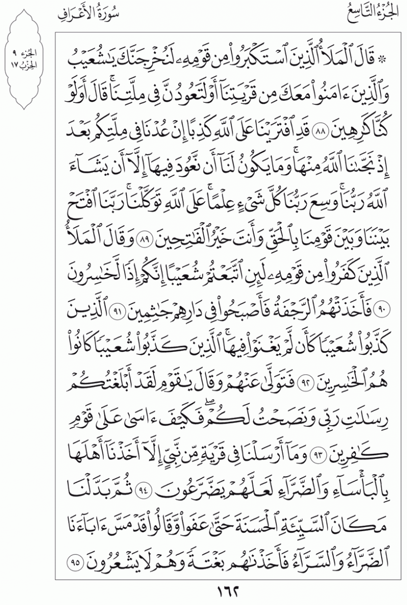 #القرآن_الكريم بالصور و ترتيب الصفحات - #سورة_الأعراف صفحة رقم 162