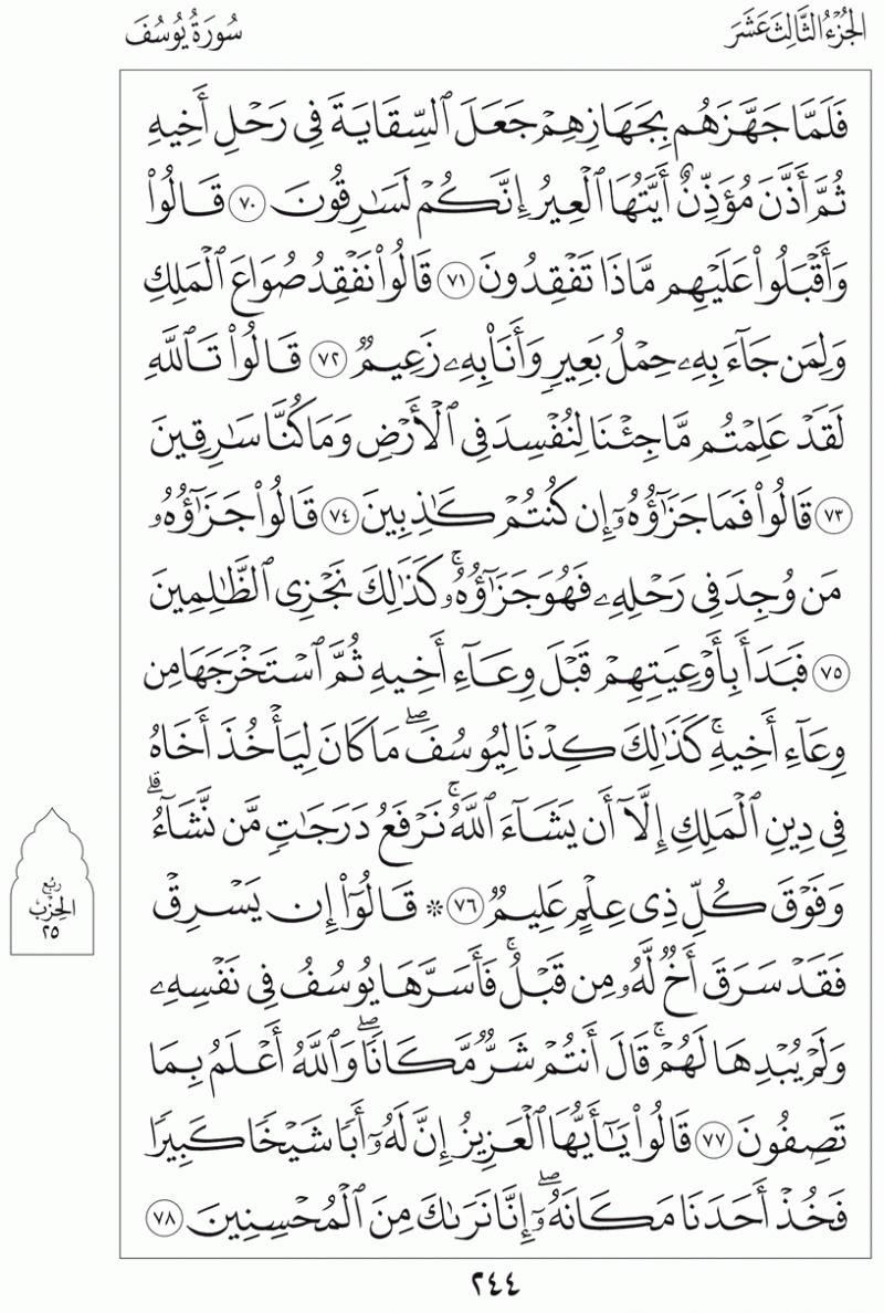 #القرآن_الكريم بالصور و ترتيب الصفحات - #سورة_يوسف صفحة رقم 244