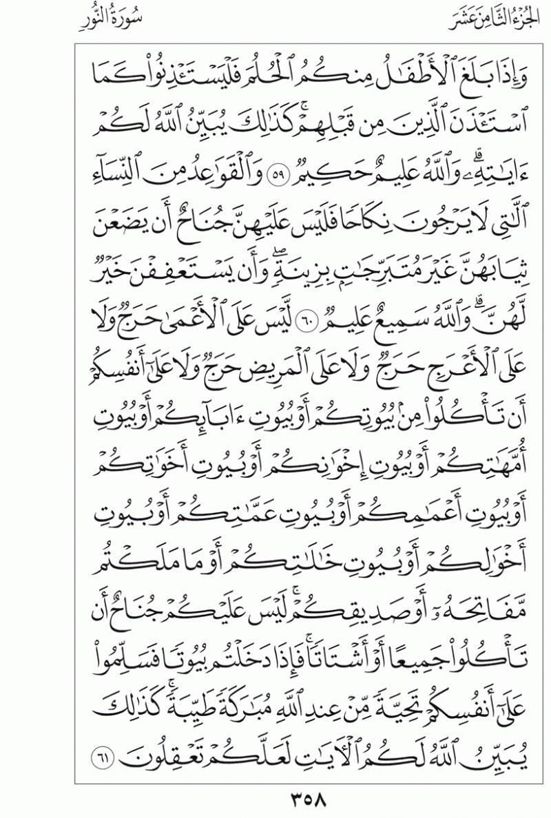 #القرآن_الكريم بالصور و ترتيب الصفحات - #سورة_النور صفحة رقم 358