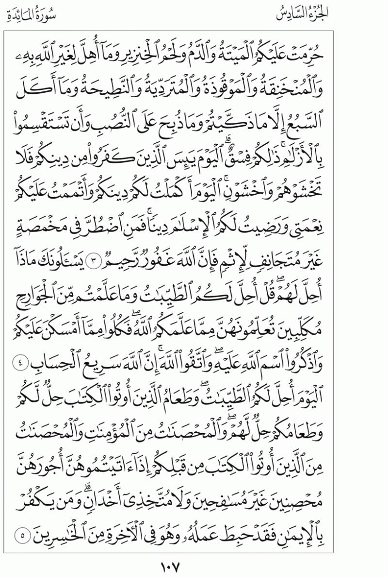 #القرآن_الكريم بالصور و ترتيب الصفحات - #سورة_المائدة صفحة رقم 107