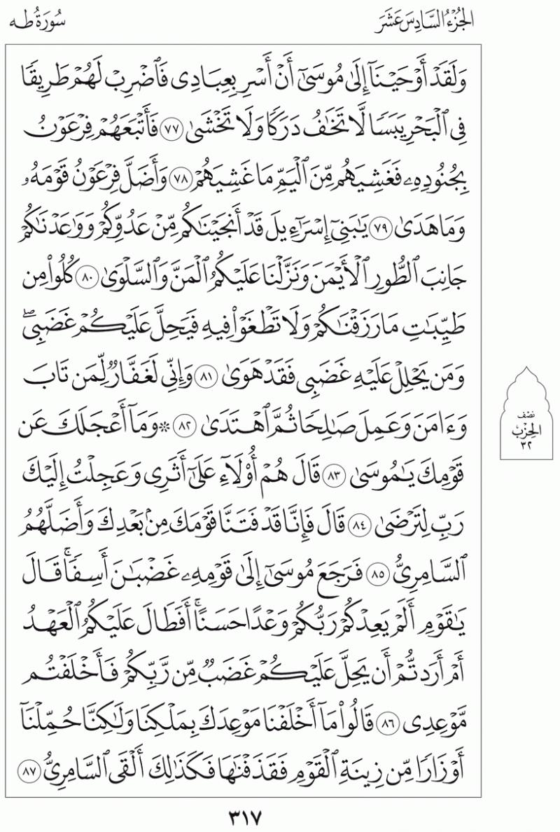 #القرآن_الكريم بالصور و ترتيب الصفحات - #سورة_طه صفحة رقم 316