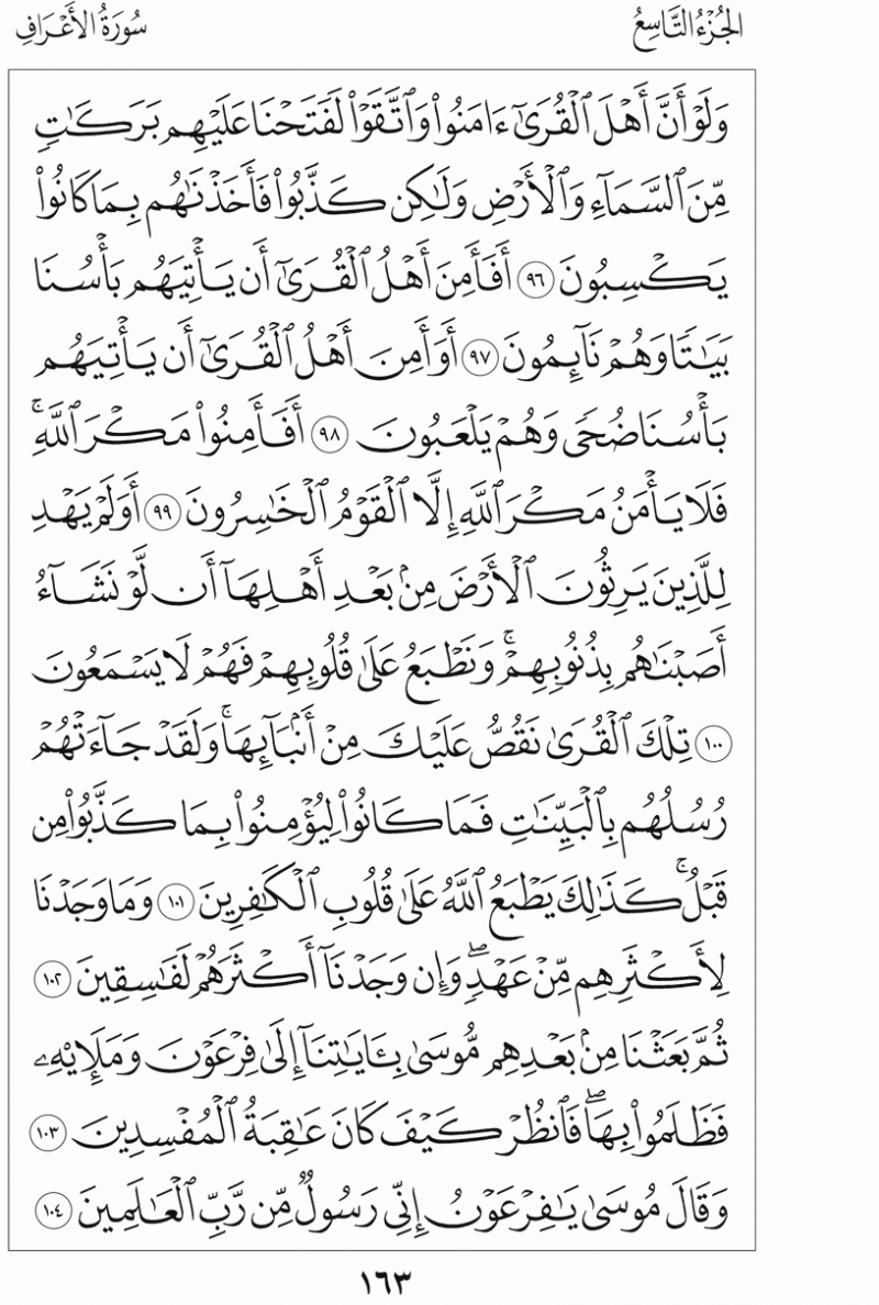 #القرآن_الكريم بالصور و ترتيب الصفحات - #سورة_الأعراف صفحة رقم 163