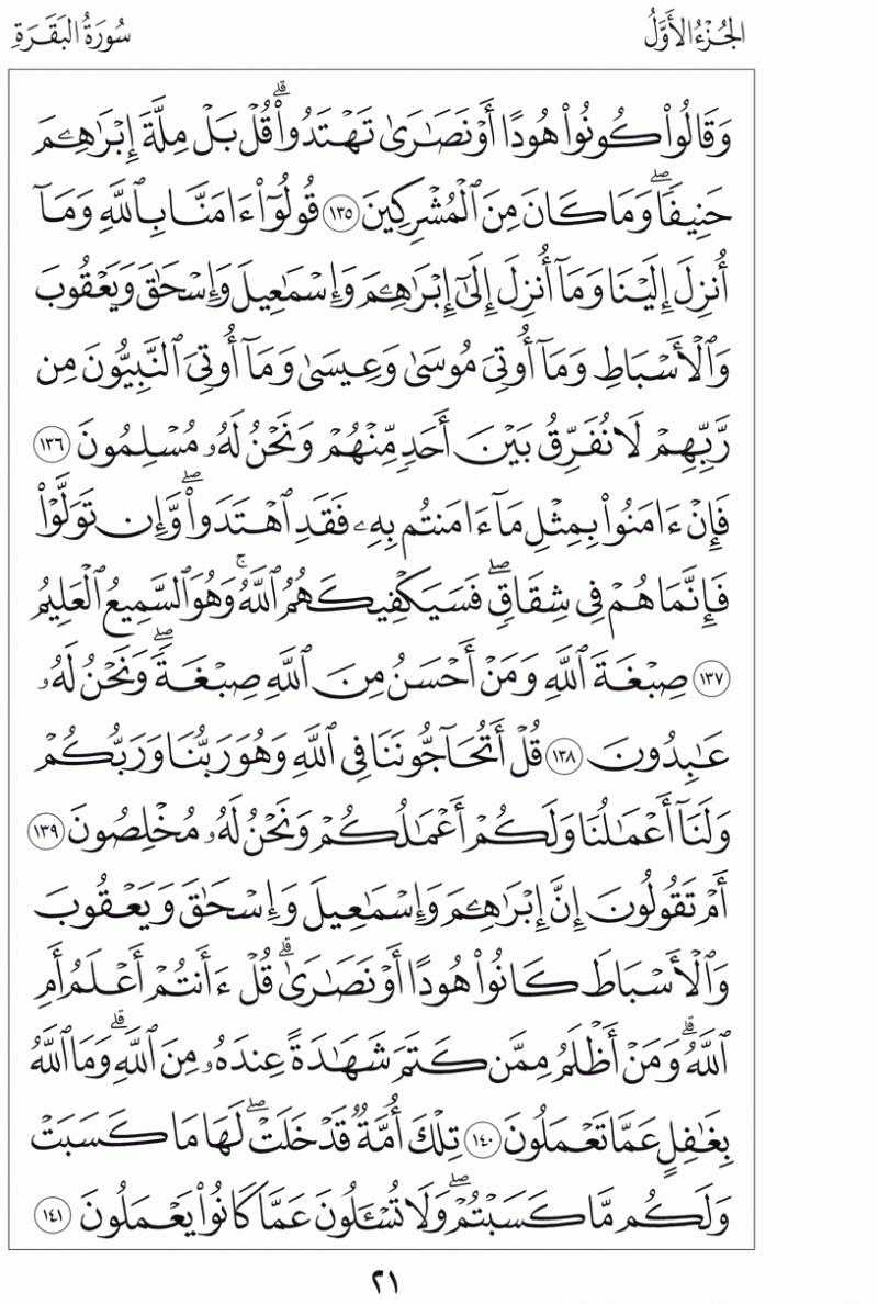 #القرآن_الكريم بالصور و ترتيب الصفحات - #سورة_البقرة صفحة رقم 21