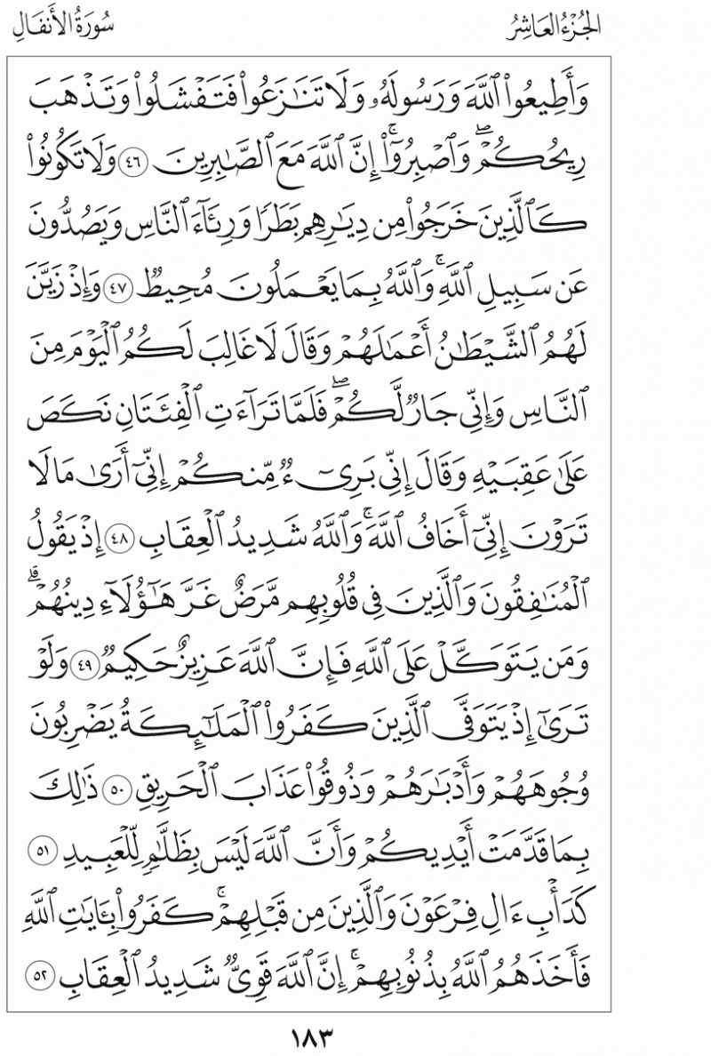 #القرآن_الكريم بالصور و ترتيب الصفحات - #سورة_الأنفال صفحة رقم 183