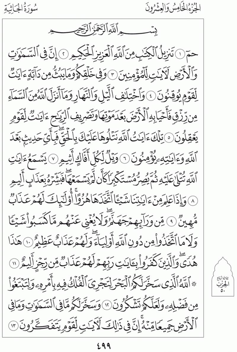 #القرآن_الكريم بالصور و ترتيب الصفحات - #سورة_الجاثية صفحة رقم 499