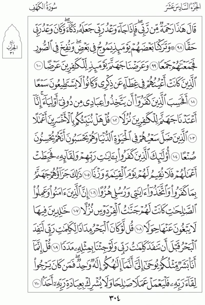 #القرآن_الكريم بالصور و ترتيب الصفحات - #سورة_الكهف صفحة رقم 303