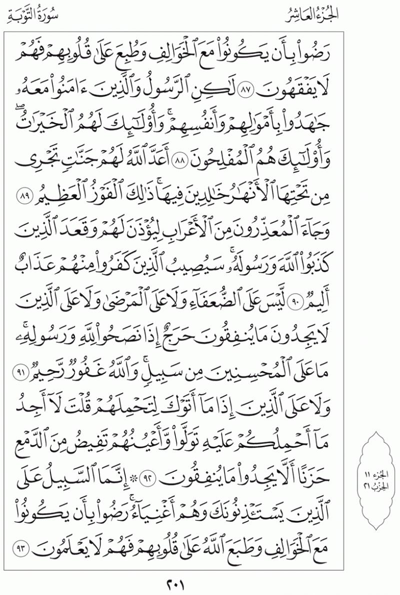 #القرآن_الكريم بالصور و ترتيب الصفحات - #سورة_التوبة صفحة رقم 201