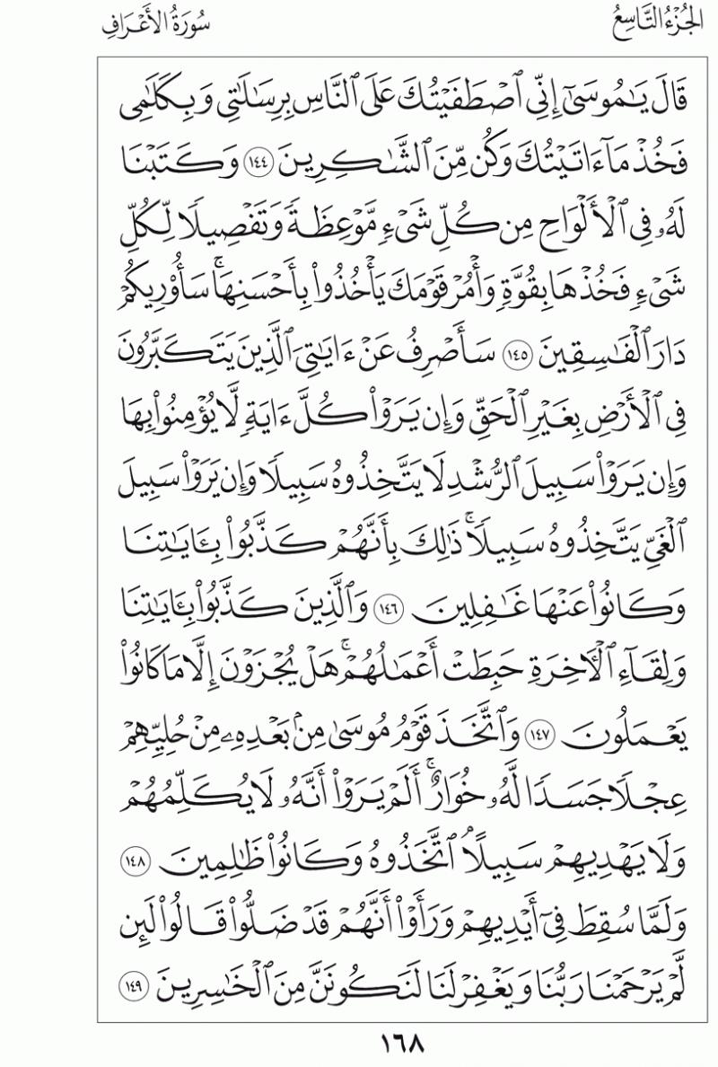 #القرآن_الكريم بالصور و ترتيب الصفحات - #سورة_الأعراف صفحة رقم 168