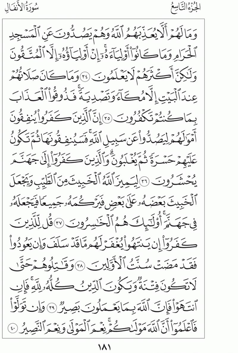 #القرآن_الكريم بالصور و ترتيب الصفحات - #سورة_الأنفال صفحة رقم 181