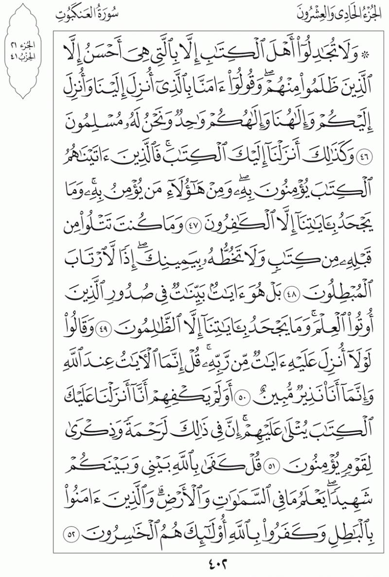 #القرآن_الكريم بالصور و ترتيب الصفحات - #سورة_العنكبوت صفحة رقم 402