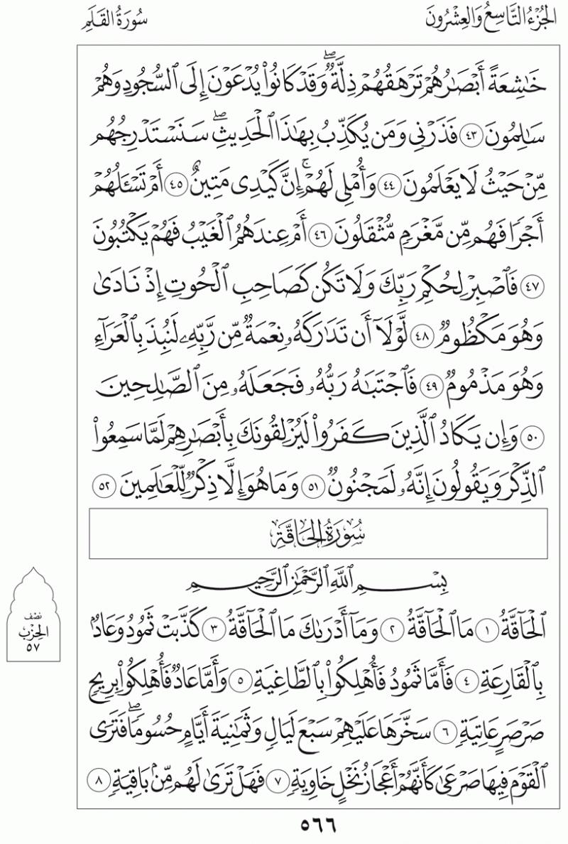 #القرآن_الكريم بالصور و ترتيب الصفحات - #سورة_الحاقة صفحة رقم 566