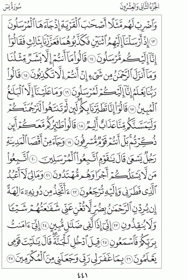 #القرآن_الكريم بالصور و ترتيب الصفحات - #سورة_يس صفحة رقم 441