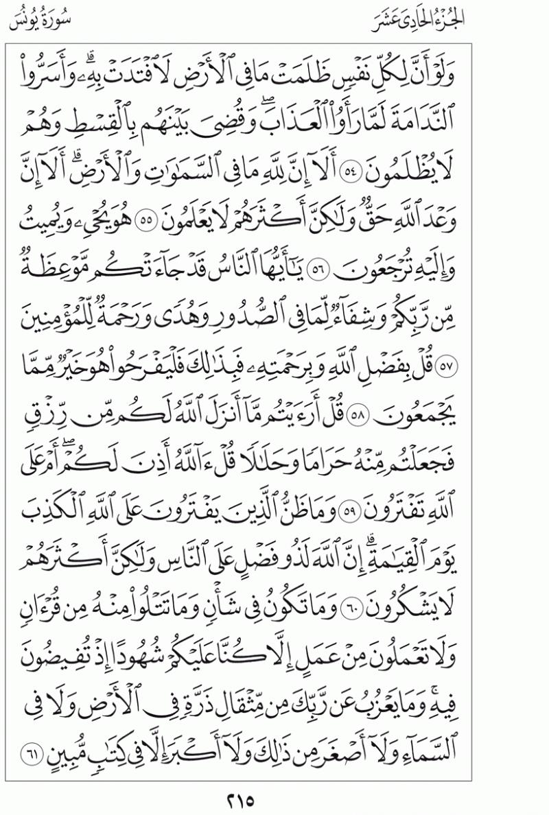 #القرآن_الكريم بالصور و ترتيب الصفحات - #سورة_يونس صفحة رقم 215