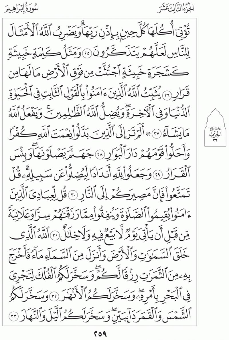 #القرآن_الكريم بالصور و ترتيب الصفحات - #سورة_إبراهيم صفحة رقم 259