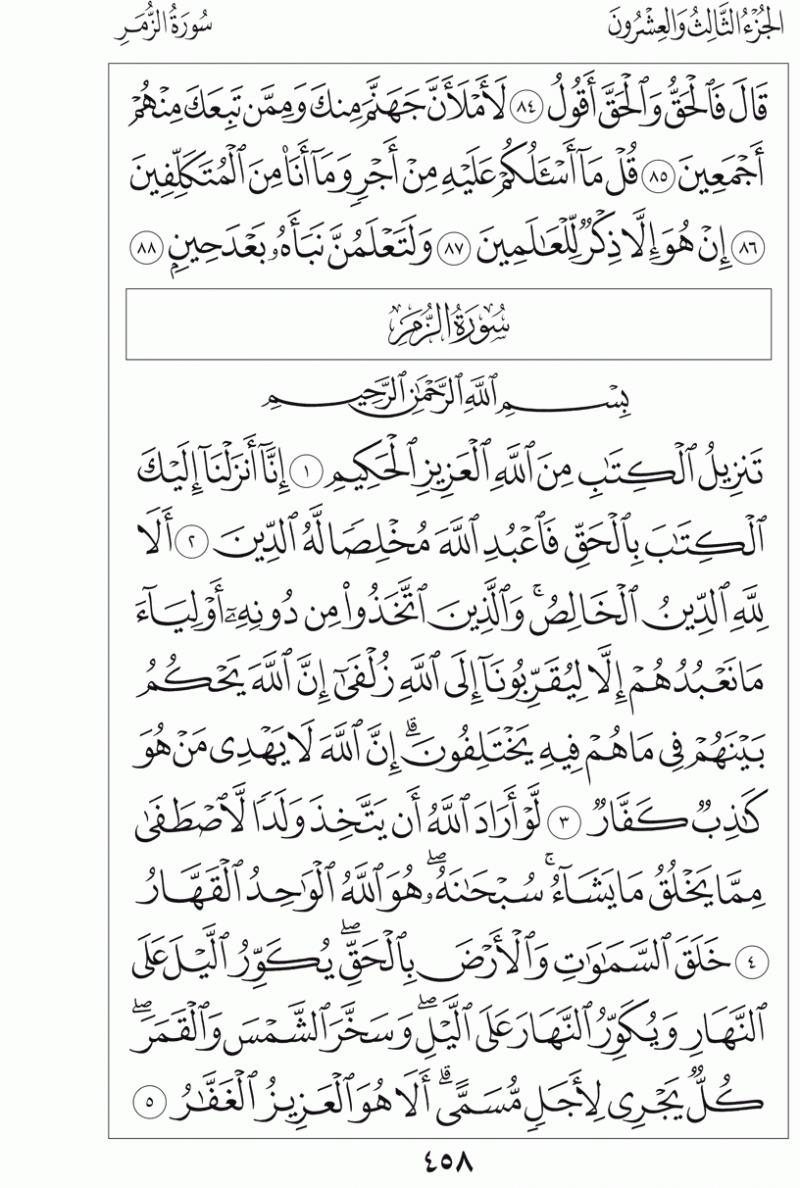 #القرآن_الكريم بالصور و ترتيب الصفحات - #سورة_الزمر صفحة رقم 458