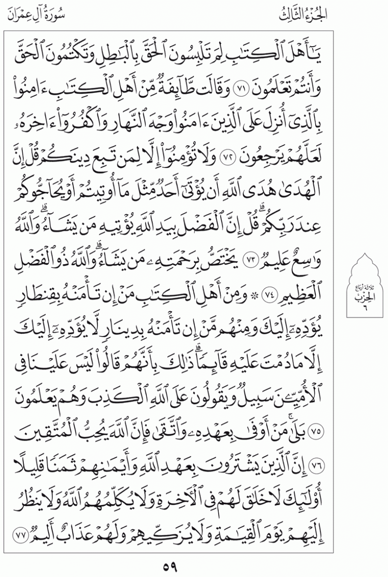 #القرآن_الكريم بالصور و ترتيب الصفحات - #سورة_آل_عمران صفحة رقم 59