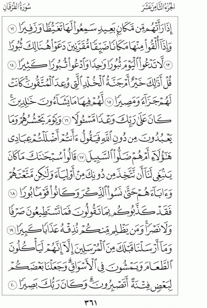 #القرآن_الكريم بالصور و ترتيب الصفحات - #سورة_الفرقان صفحة رقم 361