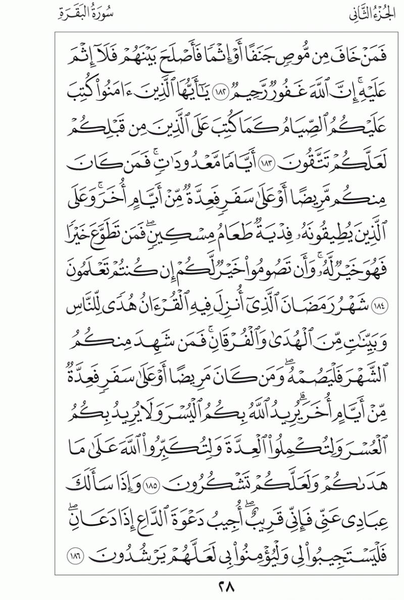 #القرآن_الكريم بالصور و ترتيب الصفحات - #سورة_البقرة صفحة رقم 28