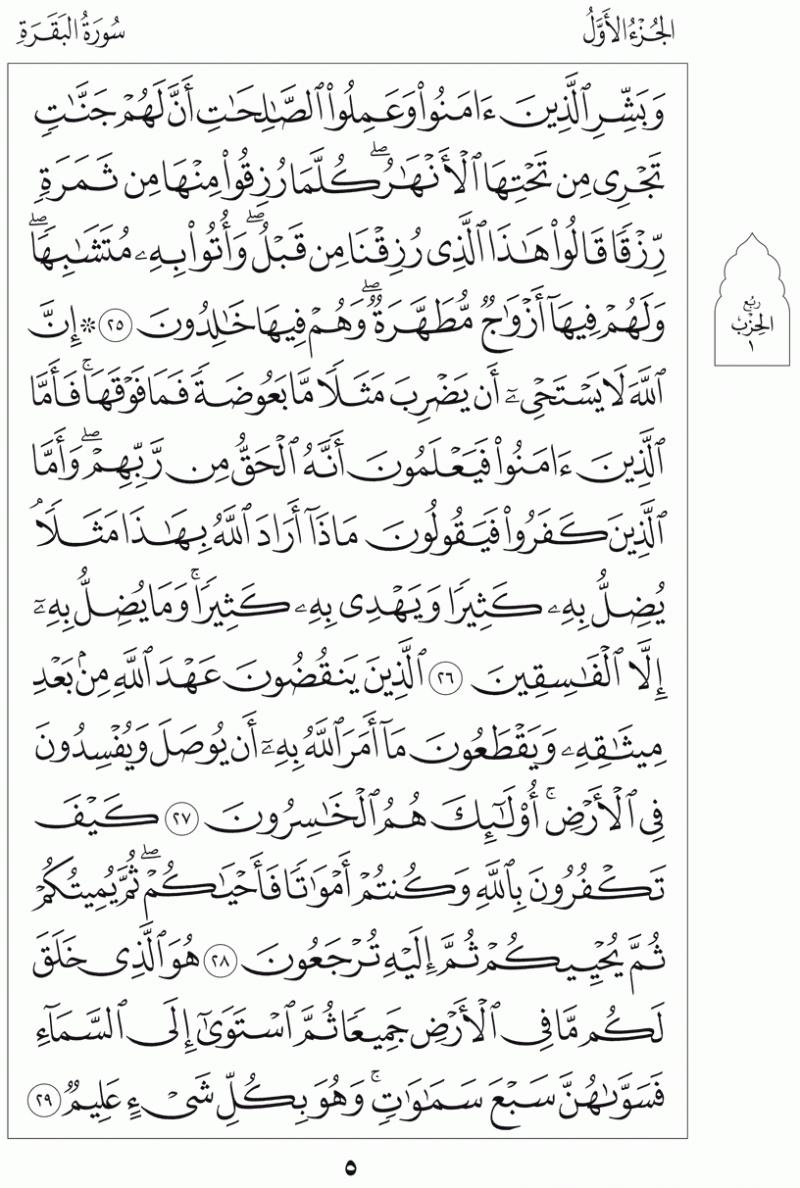 #القرآن_الكريم بالصور و ترتيب الصفحات - #سورة_البقرة صفحة رقم 5
