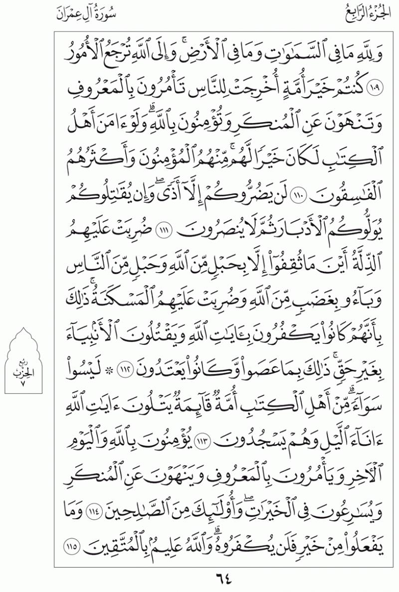 #القرآن_الكريم بالصور و ترتيب الصفحات - #سورة_آل_عمران صفحة رقم 64
