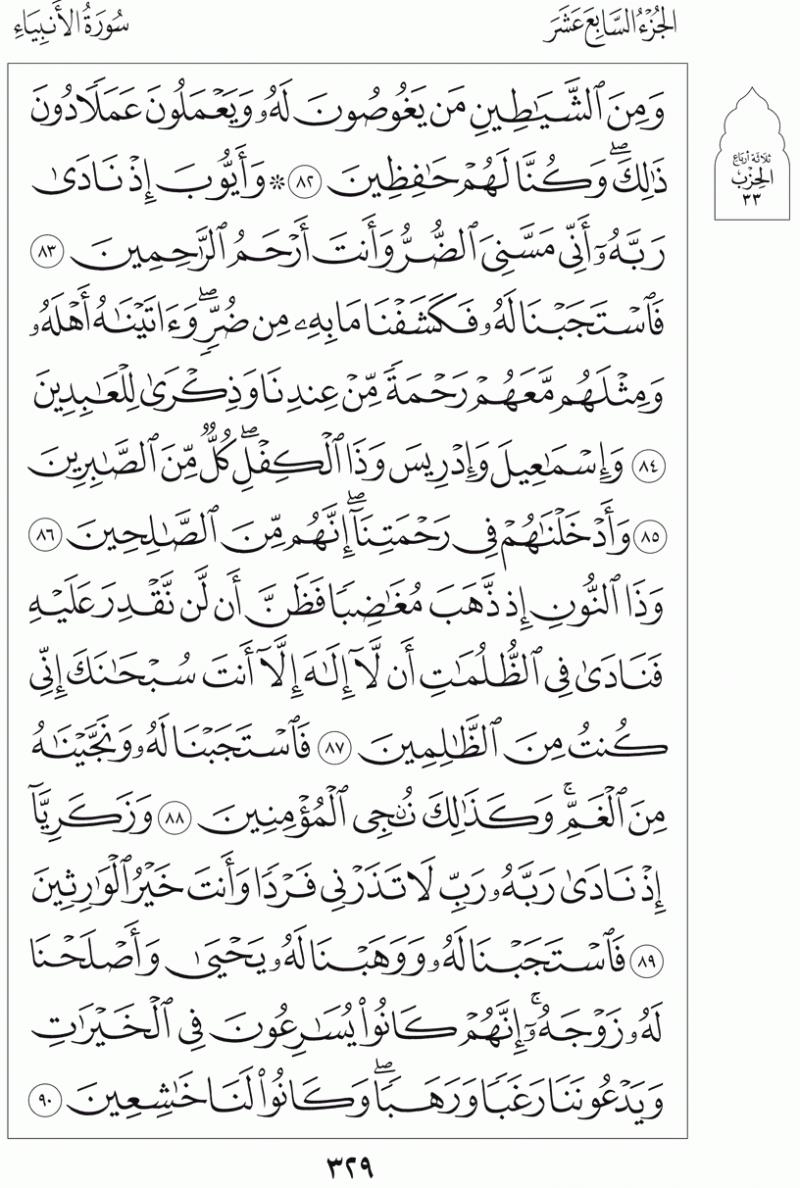 #القرآن_الكريم بالصور و ترتيب الصفحات - #سورة_الأنبياء صفحة رقم 329