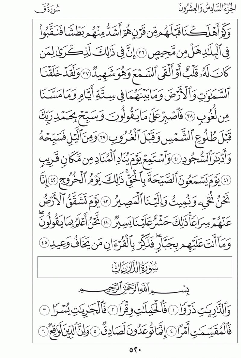 #القرآن_الكريم بالصور و ترتيب الصفحات - #سورة_الذاريات صفحة رقم 520