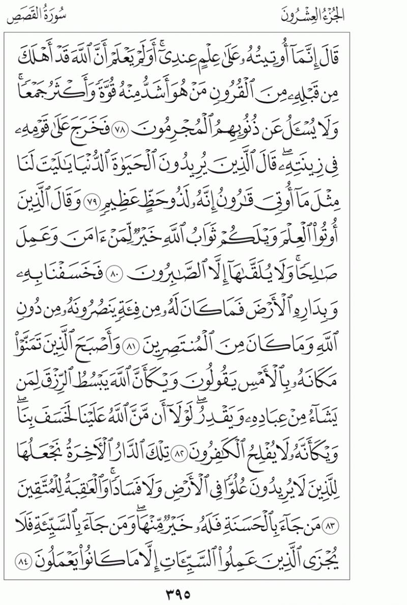 #القرآن_الكريم بالصور و ترتيب الصفحات - #سورة_القصص صفحة رقم 395