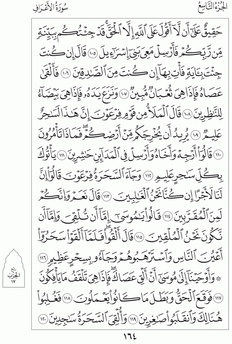 #القرآن_الكريم بالصور و ترتيب الصفحات - #سورة_الأعراف صفحة رقم 164