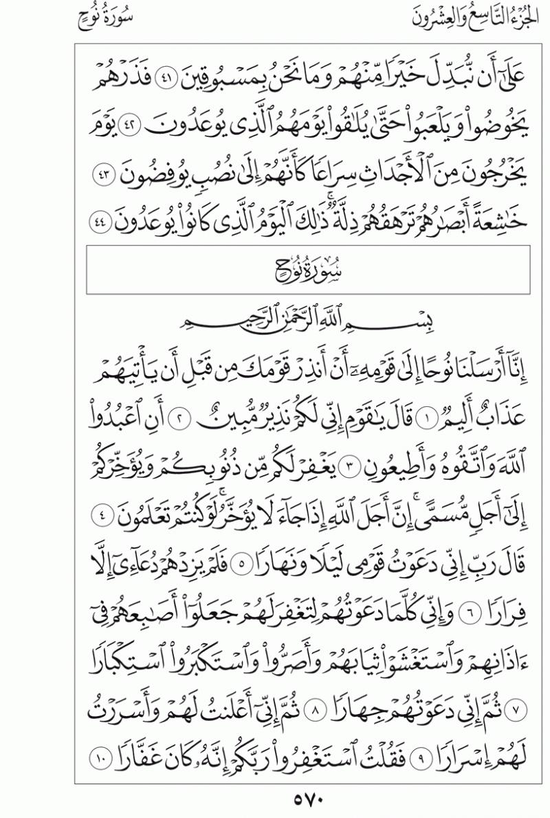 #القرآن_الكريم بالصور و ترتيب الصفحات - #سورة_نوح صفحة رقم 570