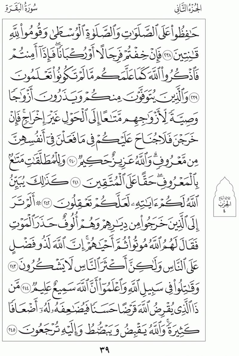 #القرآن_الكريم بالصور و ترتيب الصفحات - #سورة_البقرة صفحة رقم 39
