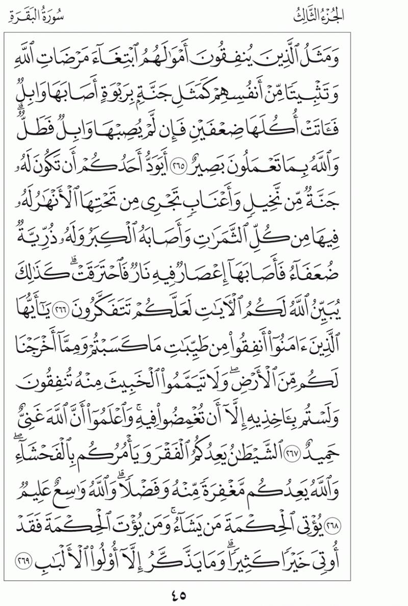 #القرآن_الكريم بالصور و ترتيب الصفحات - #سورة_البقرة صفحة رقم 45