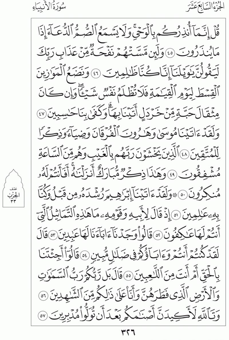 #القرآن_الكريم بالصور و ترتيب الصفحات - #سورة_الأنبياء صفحة رقم 325