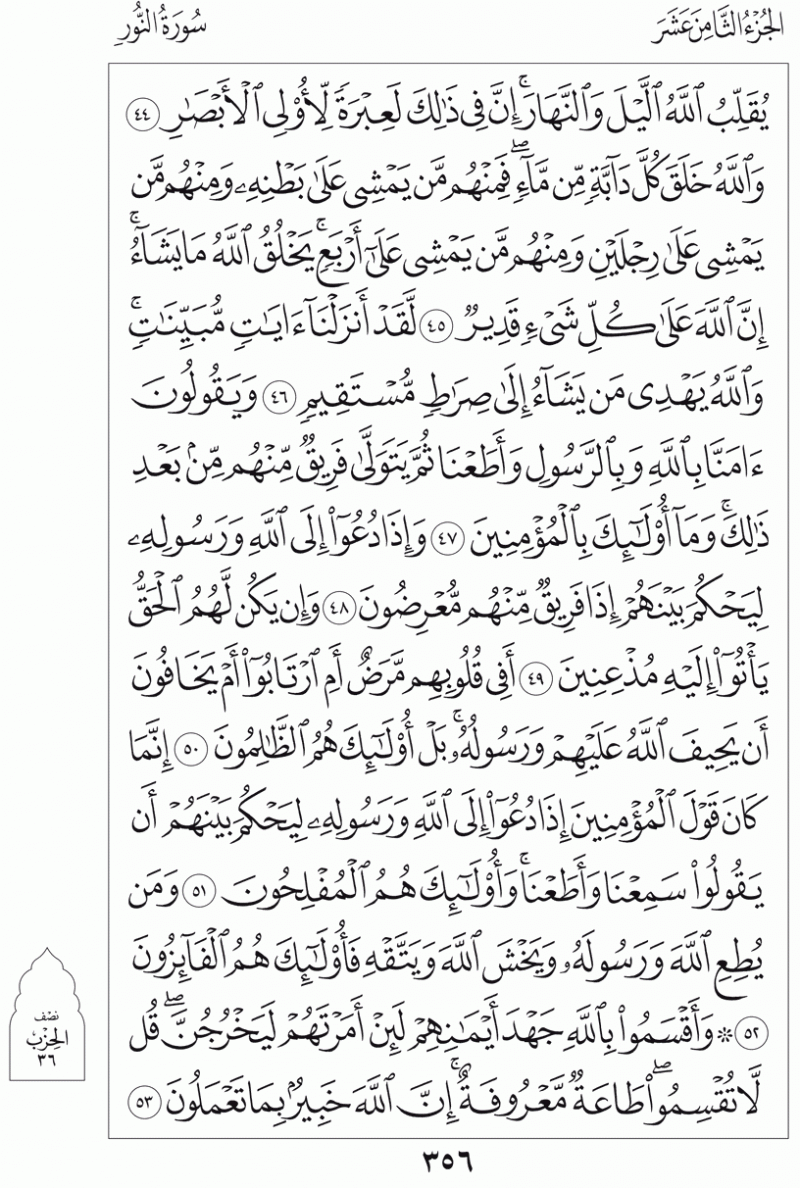#القرآن_الكريم بالصور و ترتيب الصفحات - #سورة_النور صفحة رقم 356