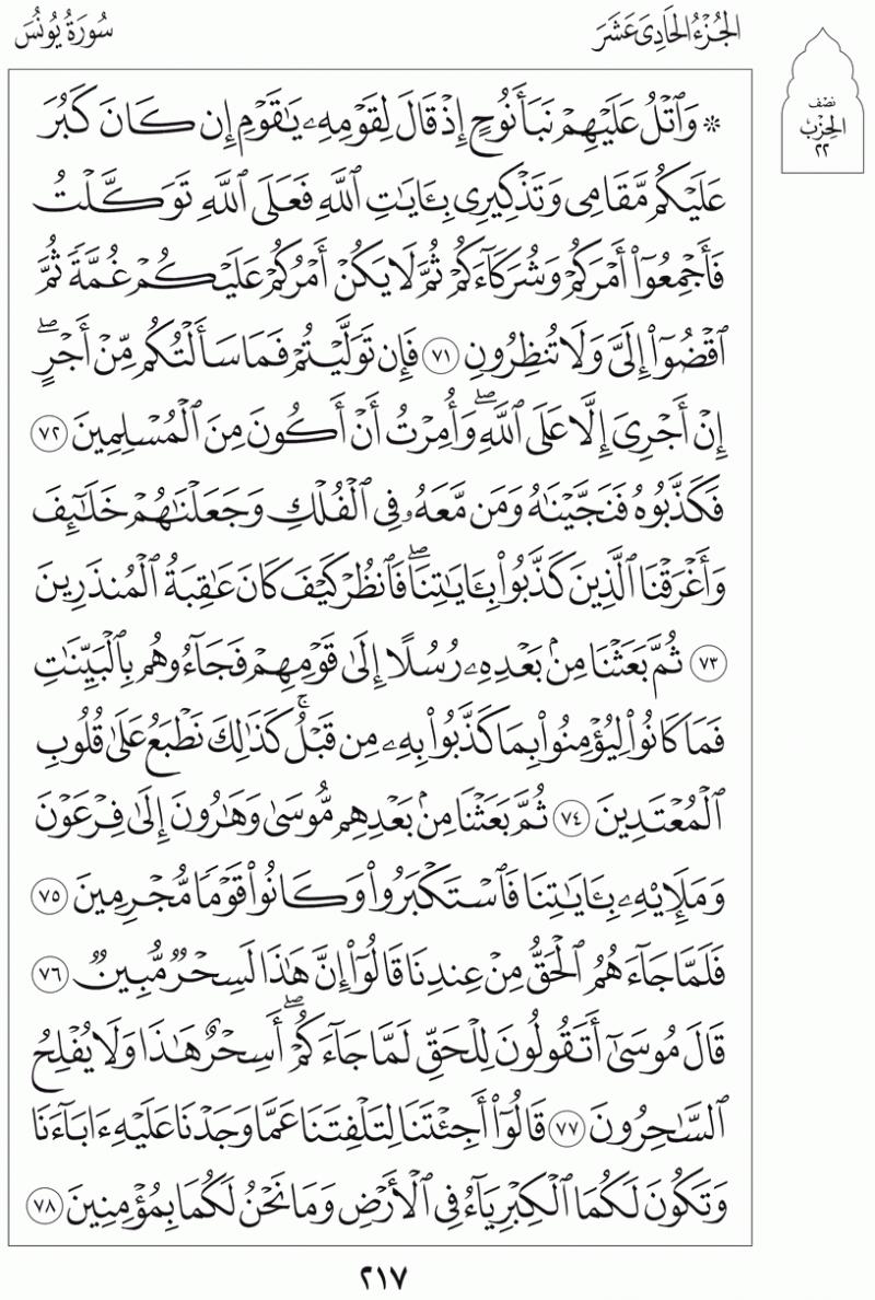 #القرآن_الكريم بالصور و ترتيب الصفحات - #سورة_يونس صفحة رقم 217