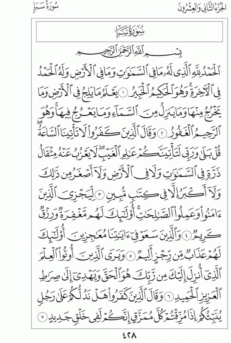 #القرآن_الكريم بالصور و ترتيب الصفحات - #سورة_سبأ صفحة رقم 428
